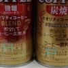 サンガリアの缶コーヒーは微糖の方がカロリー高いという不思議