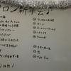 サロン会員様限定イベントSalon New Year Party終了レポート!