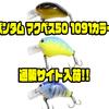 【シマノ】クランクベイトの問屋オリカラ「バンタム マクベス50 1091カラー」通販サイト入荷!