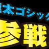スマブラ参戦!!フォント「極太ゴシック体」を解説