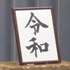 【2019年4月1日】戯れ言――あばよ平成、ヨロシク令和について【新年度に新元号発表】
