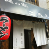 麺の家こりく 海老味噌つけ麺