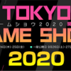 東京ゲームショーがオンラインで開催です。