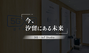 【5G・IoT最前線】動くサイネージ、全天球映像通話。ソフトバンクの最新テックをレポート