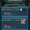 【ミッション】大英雄戦「ミシェイル」のインファナルミッションをやってみた感想