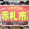 リサイクル 赤札市セール開催!