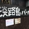 甲山ヒルクライムからの西宮の淡路島バーガーがめちゃ美味い!!!!!