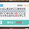 【No.79】小学生から解ける謎解き練習問題(難易度★1)