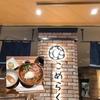 東京都・世田谷区・二子玉川エリアのオススメのお茶漬けのお店「「こめらく たっぷり野菜とお茶漬けと。 二子玉川」に行ってみた!!~ヘルシーで二度おいしいメニューは病みつきになる!!~