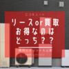 【エコキュート】購入 vs リース どちらが得なのか?