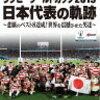 ラグビーワールドカップ2019(日本×スコットランド)