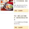 東京グルメゾンで鯛飯食べ放題!栄養満点♡お腹いっぱいランチ@東京コトブキ