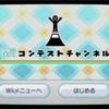 Miiコンテストチャンネル
