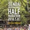 第26回仙台国際ハーフマラソン