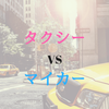 タクシーと自家用車、どちらが便利で節約になるのか?