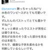 KROTY2018(クソリプ・オブ・ザ・イヤー2018)【地下アイドル界隈】