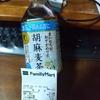 アプリ 【ファミPAY】無料クーポンで【胡麻麦茶】を貰った。