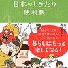常識知らずで恥かく前に読んでおく本『日本のしきたり便利帳』