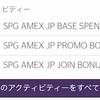 SPGアメックスの入会ボーナスポイント付与!