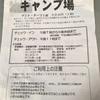 2017.8.26 京極 スリーユーパークキャンプ場