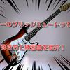 ギターのブリッジミュートって何?弾き方と練習曲を紹介!