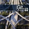 「Gitによるバージョン管理」を読んだ