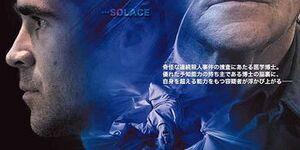 【ブレイン・ゲーム】映画あらすじ感想:コリンファレルVSアンソニーホプキンス
