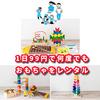 「キッズラボラトリー」の感想まとめ 1日99円!おもちゃのサブスク