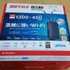 無線LAN親機11ac規格 WXR-1750DHP2を購入したぞ!