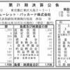日本ヒューレット・パッカード株式会社 第21期決算公告