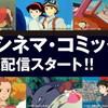 12/4より文春ジブリ文庫 シネマコミックがKindleでも読めるぞ~!!