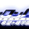 ダンガンロンパ3希望編の感想