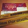 "20180527/9mm Parabellum Bullet""カオスの百年vol.12""@日比谷野外大音楽堂"