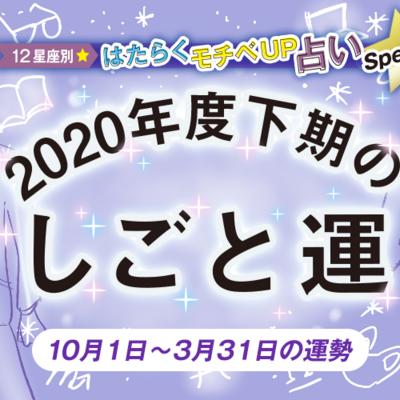 12星座別2020年度下期のしごと運【はたらくモチベUP占い スペシャル】