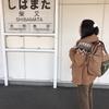 ☆ 東京2日目①  柴又・ 喫茶セピア ☆