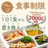 【ダイエット】ウェルネスダイニングと無農薬こんにゃく米でダイエット