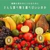 有機?無農薬?どんな食べ物を選べば健康になれるのか?