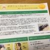 よさニュースレター発刊☆