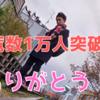 【☆祝☆】ブログ閲覧数10000人突破しました!ありがとうございます!!