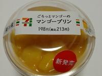 セブンの「ごろっとマンゴーの」マンゴープリンが美味しい。マンゴー好き歓喜のマンゴープリンである!