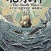 【新潮文庫】北氷洋~The North Water~【感想】