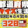 【都道府県クイズ】第320回(問題&解説)2020年4月14日