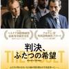 渋いわ〜:映画評「判決、ふたつの希望」