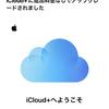 Apple、iCloudやApple One契約者に「iCloud+」への自動アップグレードを開始