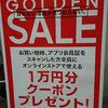 本当なの?!GU店舗で購入するだけで、1万円クーポンが必ずもらえるって話。行くしかない!!