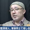"Terror felt by visited freelance writer ""Kitakyushu confinement murder case"" What is the brainwashing method of Matsunaga death row prisoners? 2018.03.28 07: 00"