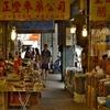 「民生西路」から「迪化街」方面に行くと~ここにはあらゆる種類の乾きものが並んでいる乾物街!!