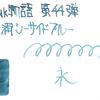 #0952 Kobe INK物語 須磨浦シーサイドブルー