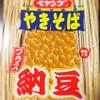 ペヤング ソースやきそばプラス納豆に納豆と生卵をプラス。