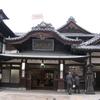 道後温泉へ(愛媛県松山)…過去20110208